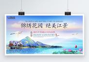 锦绣花园绝美江景房地产展板图片