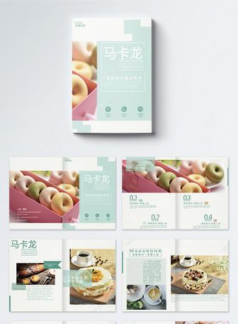 蛋糕食品画册整套