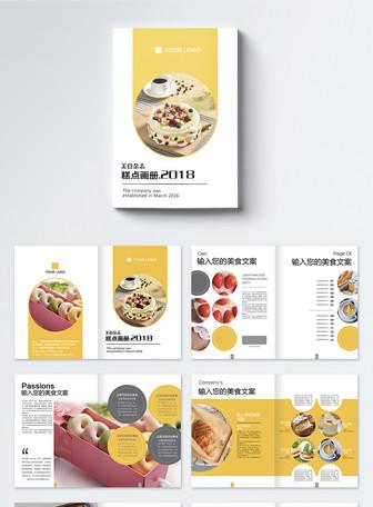 美食杂志糕点画册整套