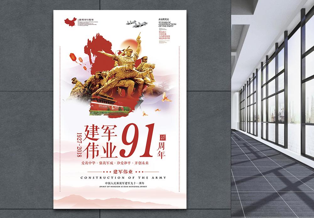 中国风建军91周年海报设计图片