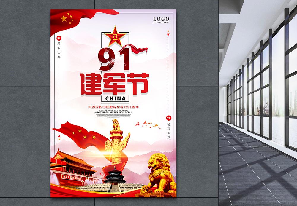 建军91周年宣传海报图片