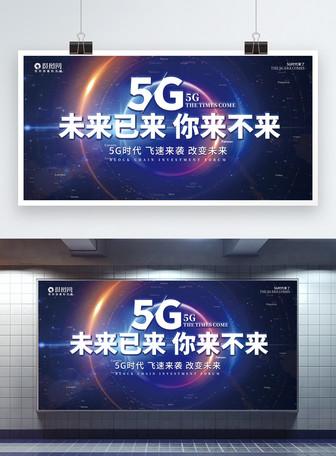 蓝色大气5G时代科技展板
