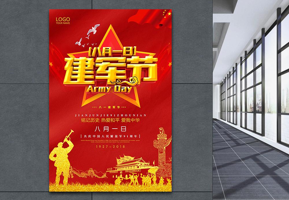 建军节91周年海报图片