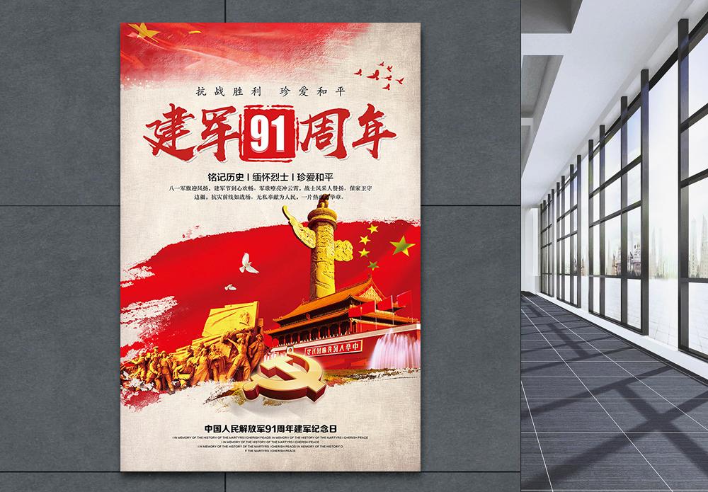 八一建军节建军91周年海报图片
