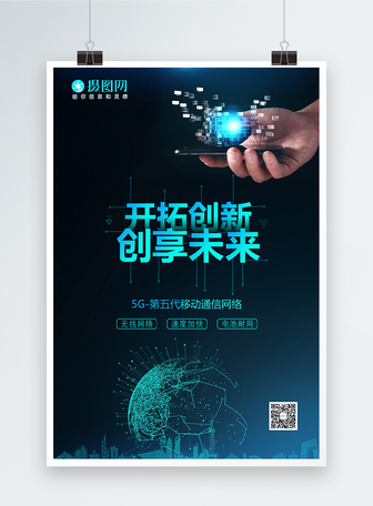 5G网络科技创新海报