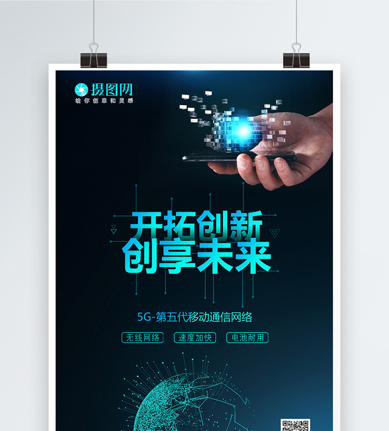 5g網絡科技創新海報