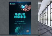 5G网络科技创新海报图片