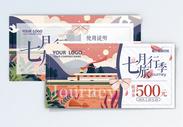 旅行社优惠券图片