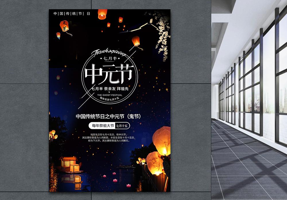 中国传统节日七月半中元节海报图片