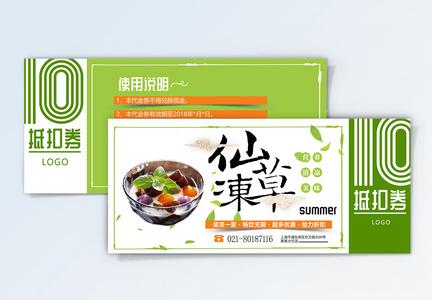 绿色夏季烧仙草甜品代金券图片