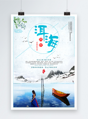 洱海旅行海报