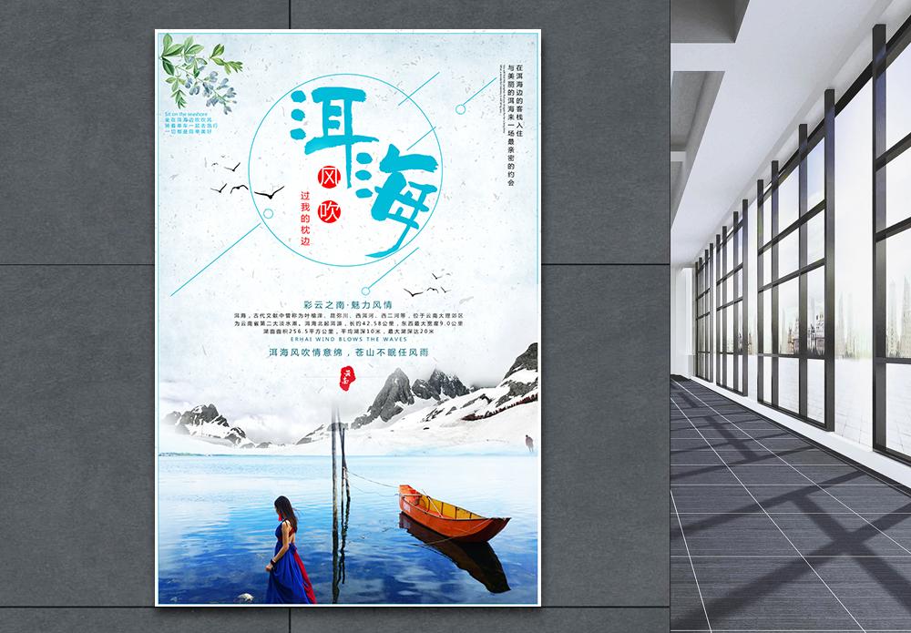 洱海旅行海报图片