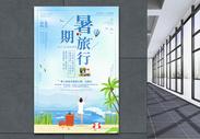 小清新暑期旅行海报设计图片