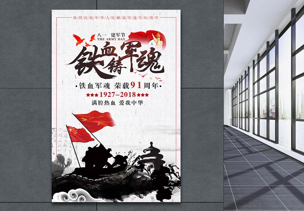 铁血军魂建军节海报图片