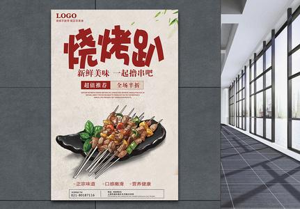 烧烤趴美食海报图片