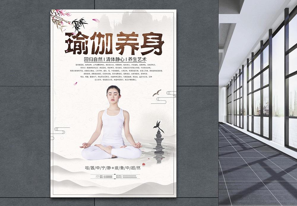 瑜伽养身海报图片