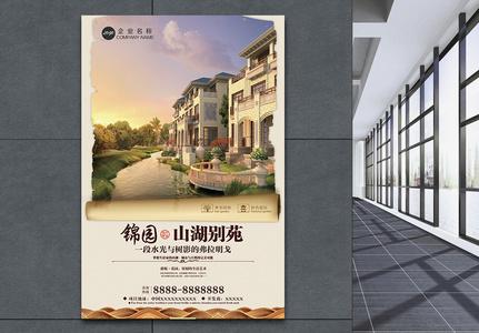 山水别苑地产开盘宣传海报图片