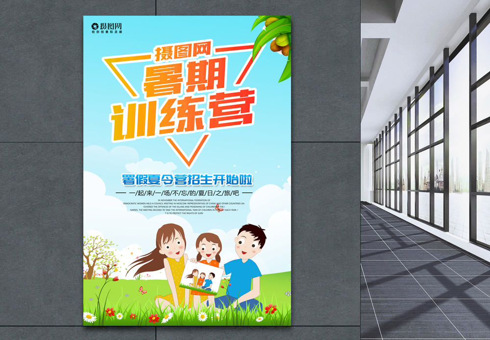 暑期夏令营宣传活动海报图片