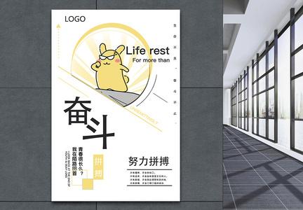 奋斗拼搏企业励志海报图片