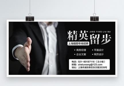 精英留步企业招聘展板图片