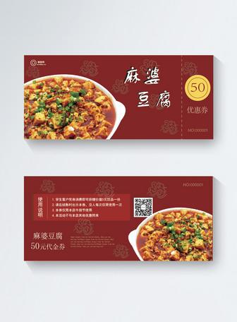 麻婆豆腐美食优惠券