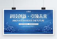 科技创新引领未来展板图片