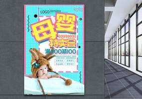 创意母婴特卖会促销海报图片