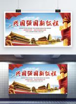 兴国强国新征程展板图片