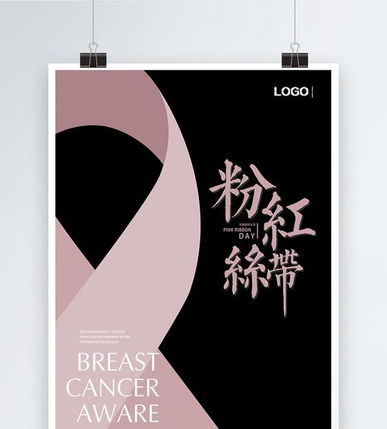 粉紅絲帶關注女性健康海報