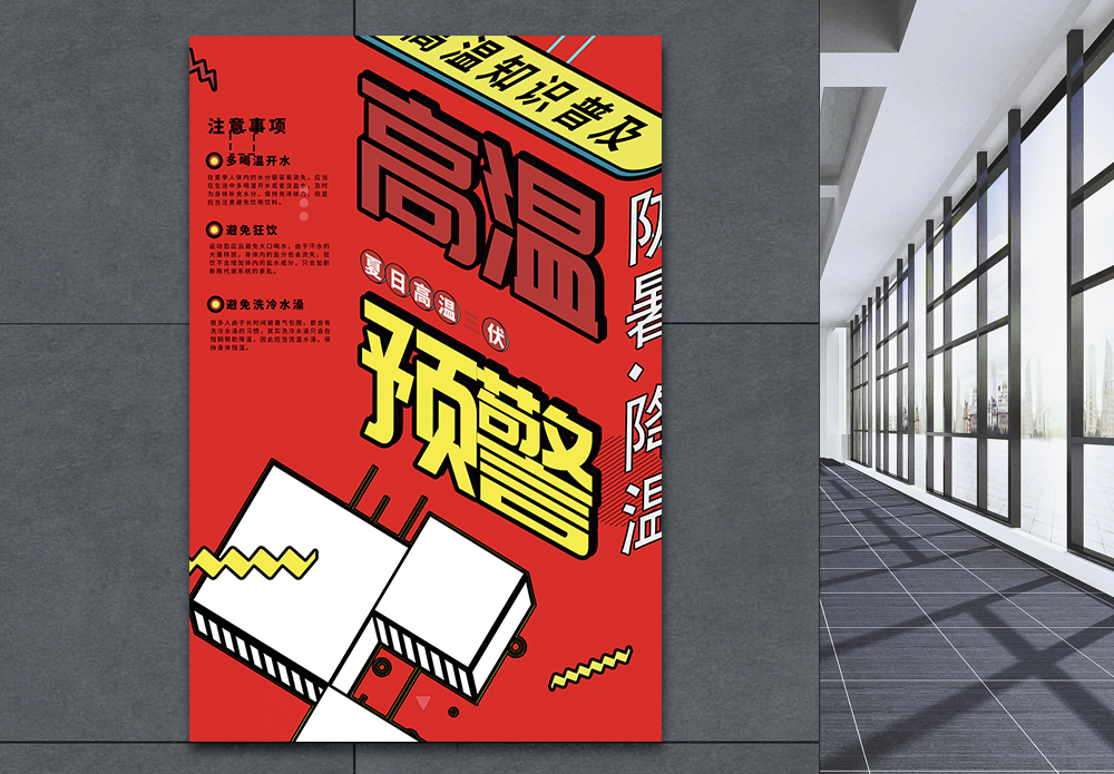 红色高温预警宣传海报图片