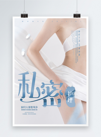 女性健康私密护理海报