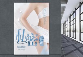 女性健康私密护理海报图片