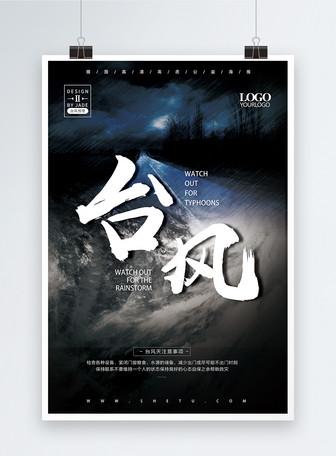 台风天气预警海报