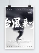 台风来了预警宣传海报图片