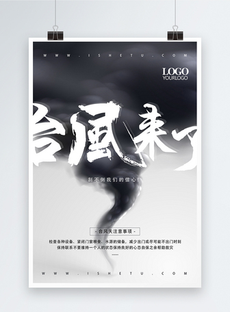 台风来了预警宣传海报