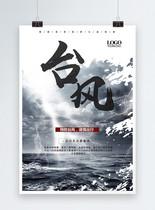 台风来袭天气预警宣传海报图片