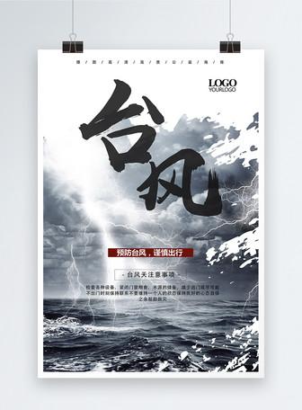 台风来袭天气预警宣传海报