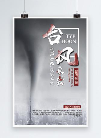 台风来了海报
