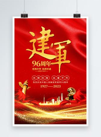 八一建军节91周年纪念海报