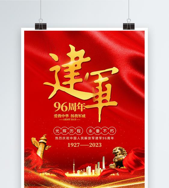 八一建军节91周年纪念海报图片