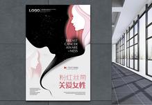 粉红丝带关爱女性健康宣传海报图片