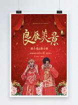 良辰美景中国风结婚海报图片