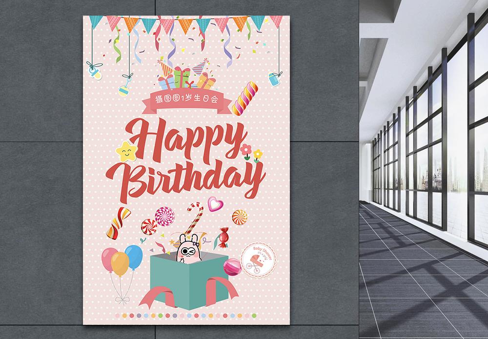 生日海报粉色可爱图片