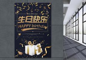 生日快乐海报黑金风图片
