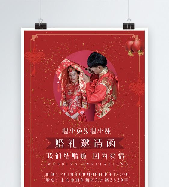 中式婚礼邀请函海报图片素材_免费下载_psd图片格式
