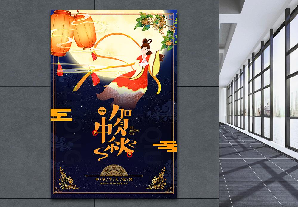 花好月圆中秋节促销海报图片