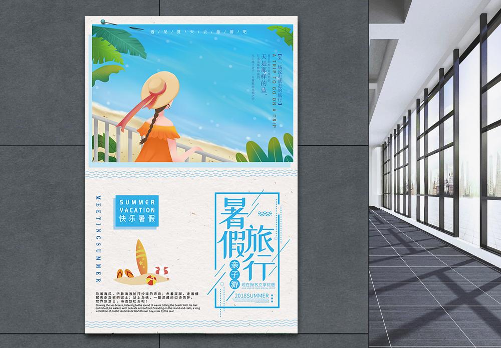 暑假旅行文艺小清新海报图片