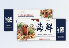 美食海鲜优惠券图片