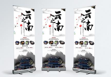 中国风云南旅游展架图片