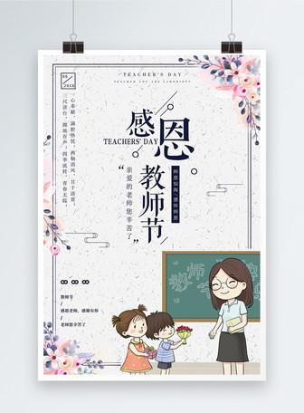 清新卡通教师节快乐10bet国际官网,,,,,,,,,,,